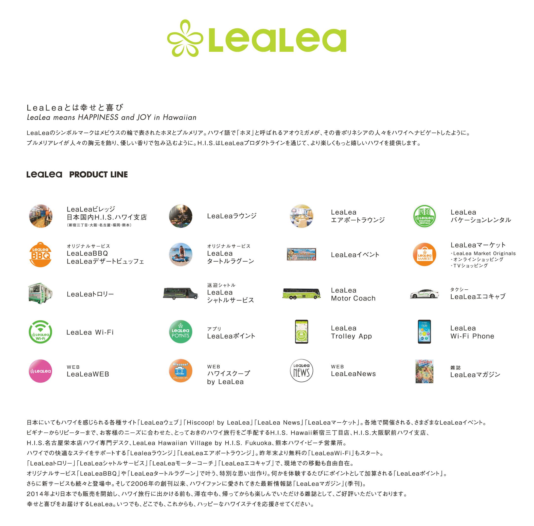 LeaLea