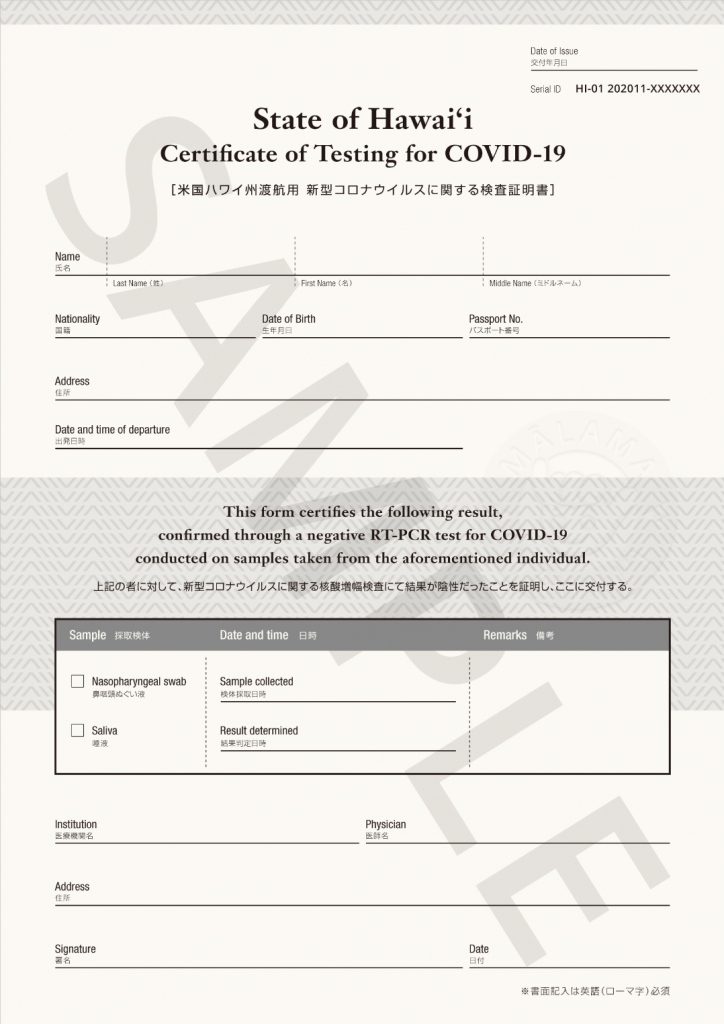 ハワイ州保健局が指定する新型コロナウイルス陰性証明書イメージ(A4)
