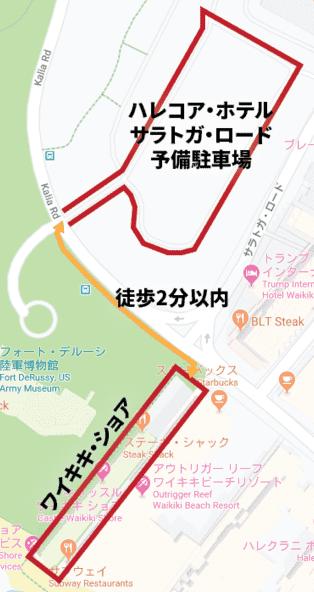 ハレコアホテル サラトガ通り予備駐車場の地図